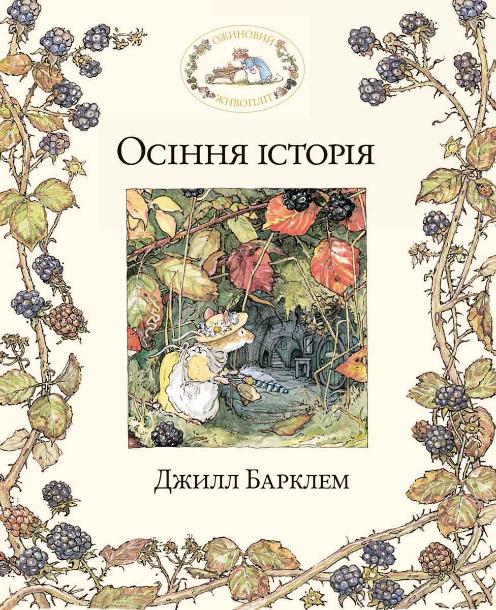 Осіння історія Brambly Hedge Ukranian Translations