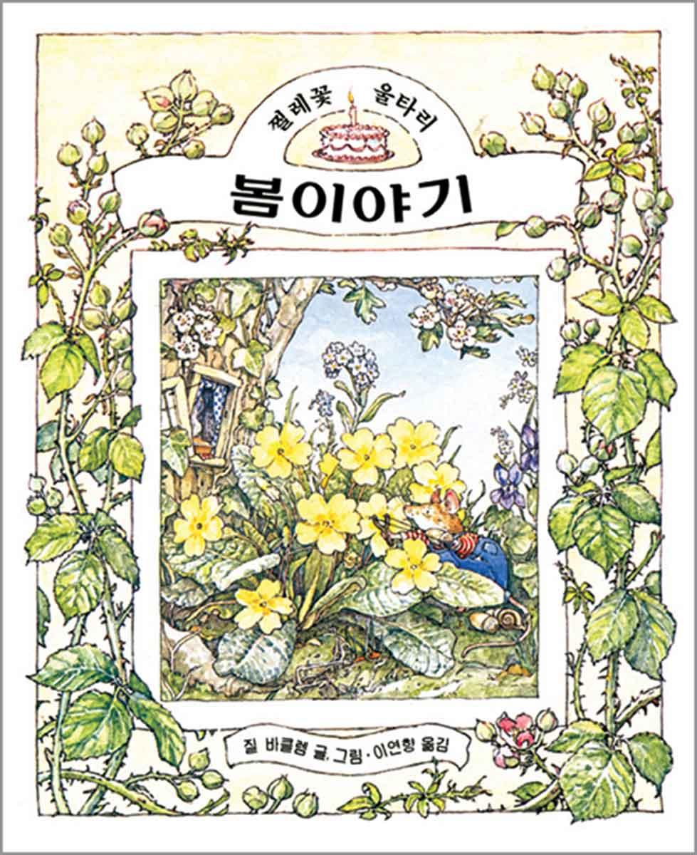 봄이야기 Brambly Hedge Korean Translations