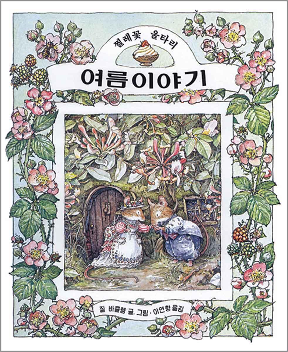 여름이야기 Brambly Hedge Korean Translations