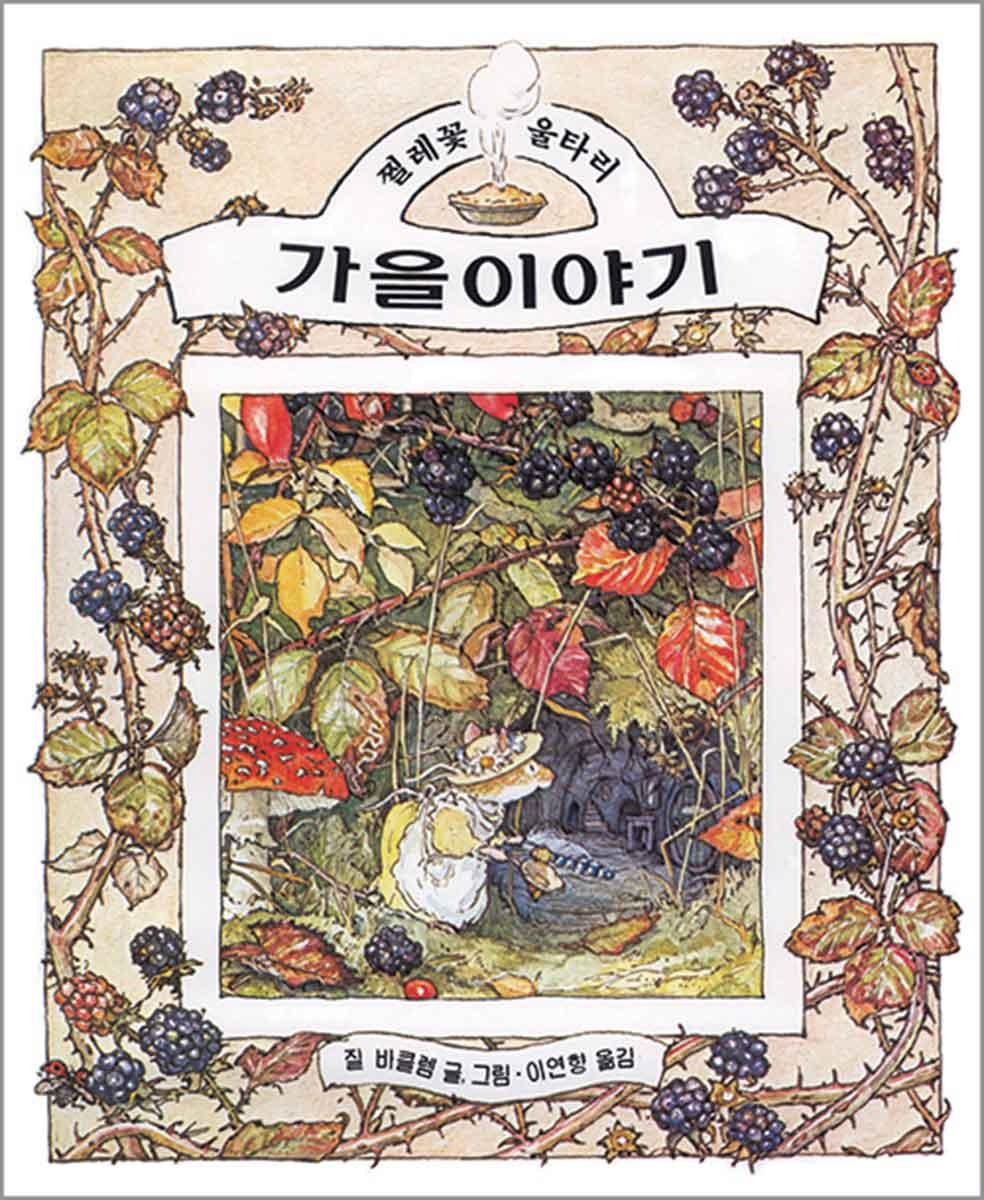 가을이야기 Brambly Hedge Korean Translations