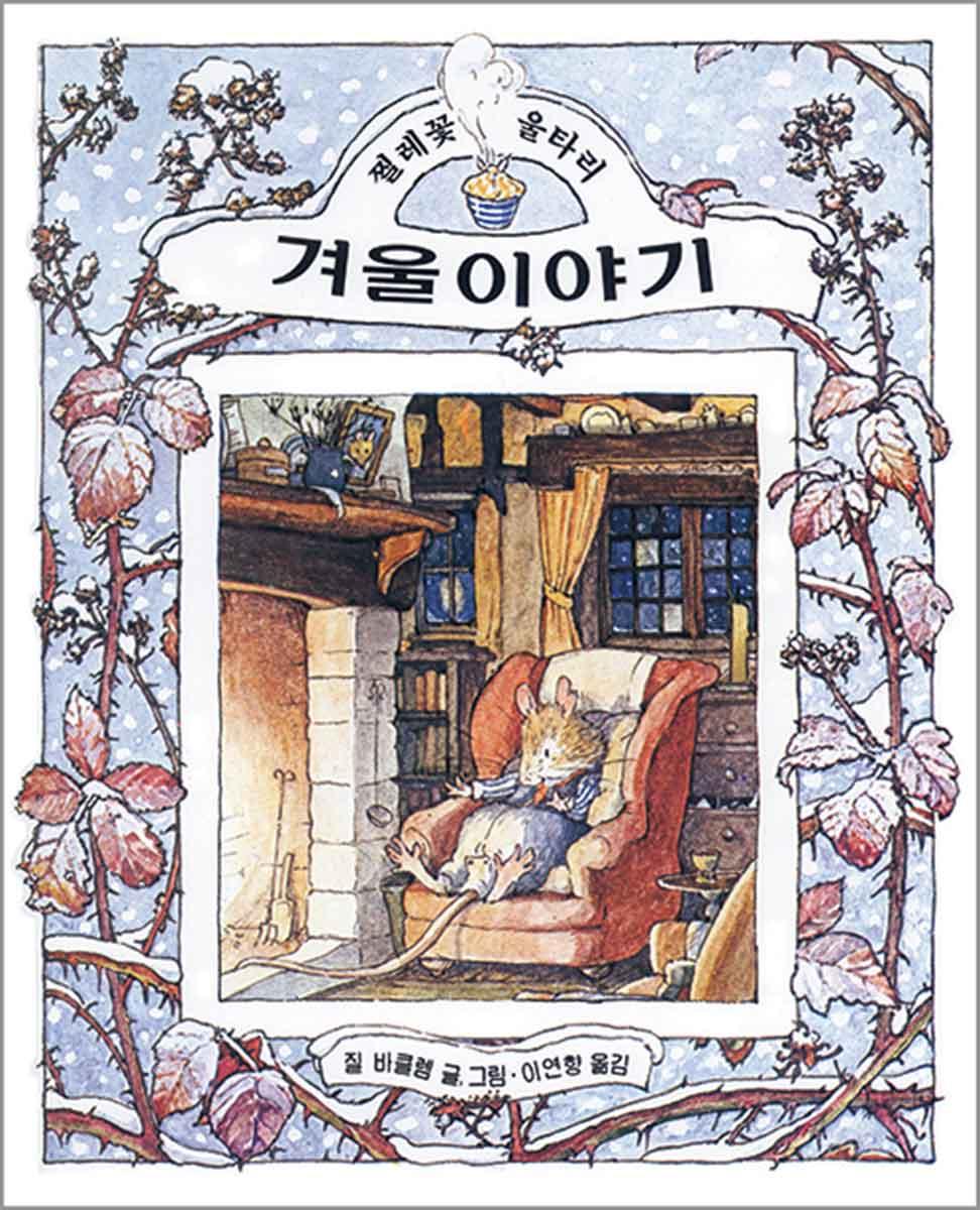 겨울이야기 Brambly Hedge Korean Translations