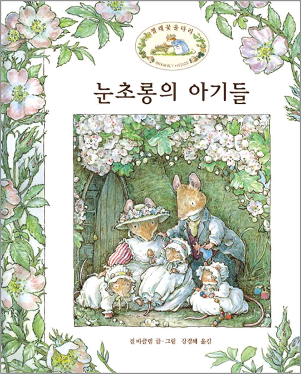 눈초롱의 아기들 Brambly Hedge Korean Translations