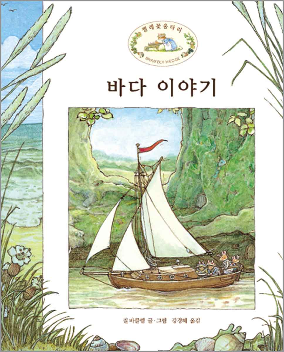 바다 이야기 Brambly Hedge Korean Translations