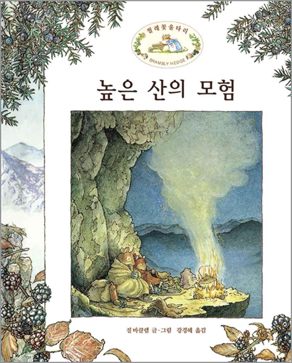 높은 산의 모험 Brambly Hedge Korean Translations