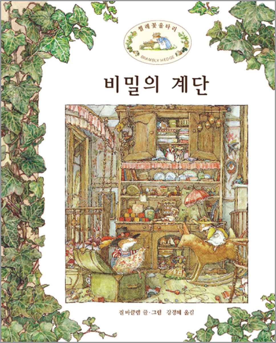 비밀의 계단 Brambly Hedge Korean Translations