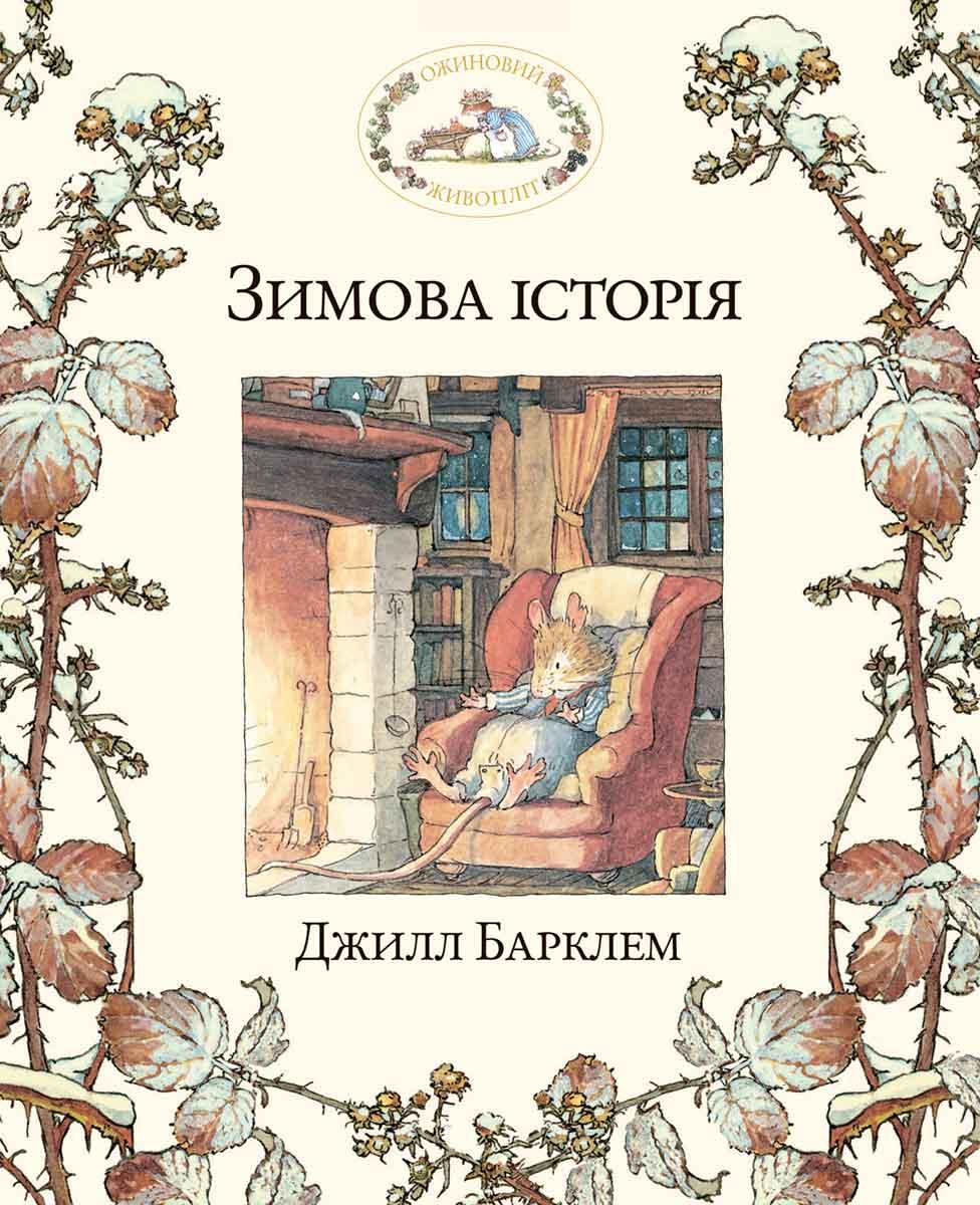 Зимова історія Brambly Hedge Ukranian Translations
