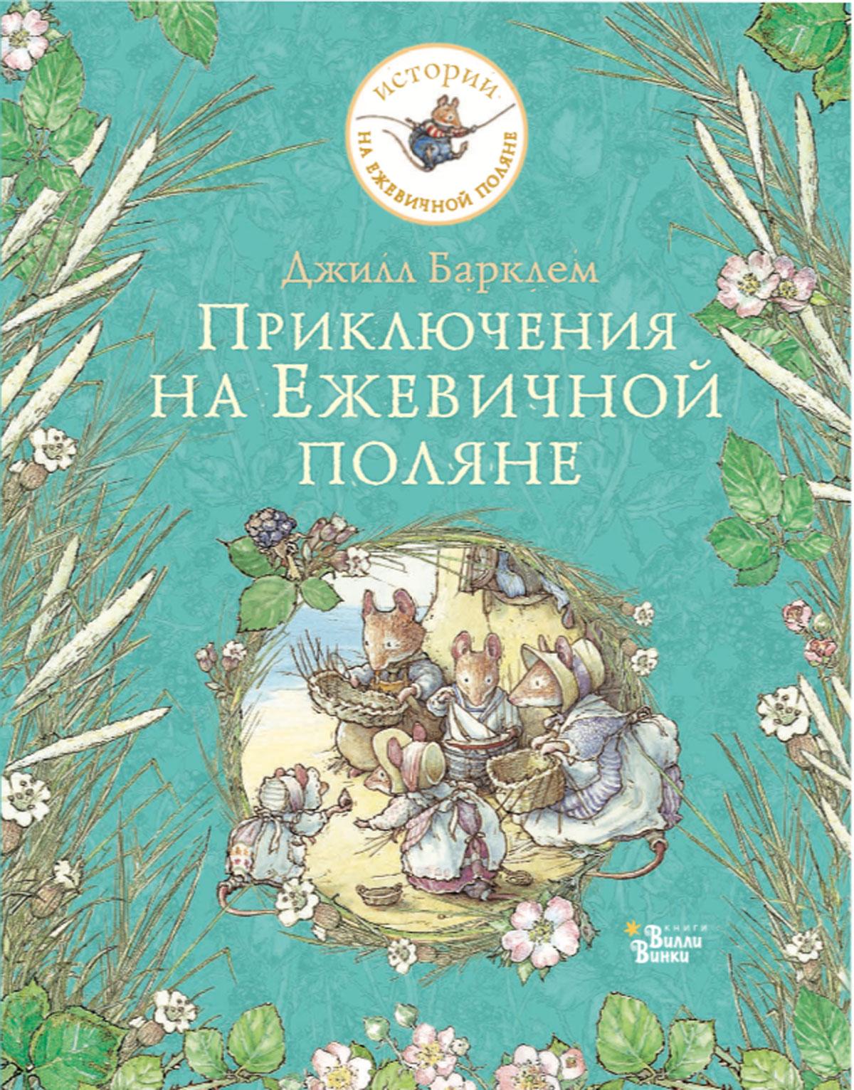 ключения на Ежевичной поляне Brambly Hedge Russian Translations