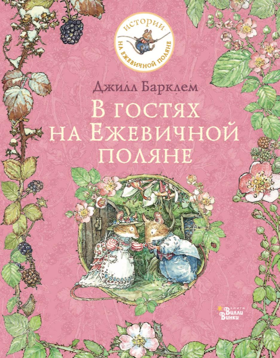 В гостях на Ежевичной поляне Brambly Hedge Russian Translations